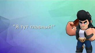 Официальная озвучка Булла на русском!