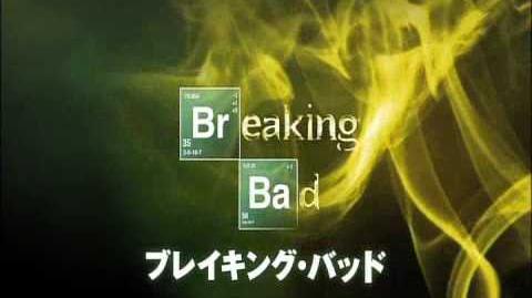 『ブレイキング・バッド Season1』DVDトレーラー