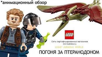 LEGO® Jurassic World 75926 - погоня за птеранодоном