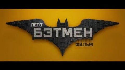 The LEGO® Batman Movie Teaser - Batcave (RU)
