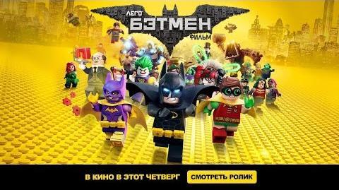 Лего Фильм Бэтмен – второй тв-ролик