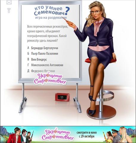 File:Smarter than Semenovich - Start.png