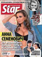 Anna-Star Hit 2