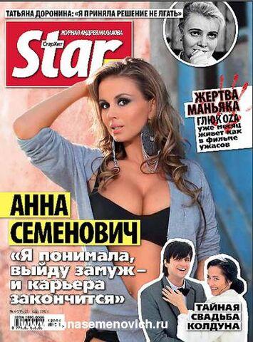 File:Anna-Star Hit 2.jpg