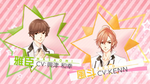 Brothers Conflict Precious Baby-1