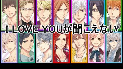 BROTHERS CONFLICT I LOVE YOUが聞こえない(歌詞有)