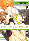 Brothers Conflict feat Natsume01