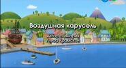 RubbleandtheSeagullSurpriseRussianTitleCard