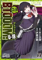 U-18 Volume 3