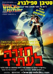 חזרה לעתיד כרזה עברית