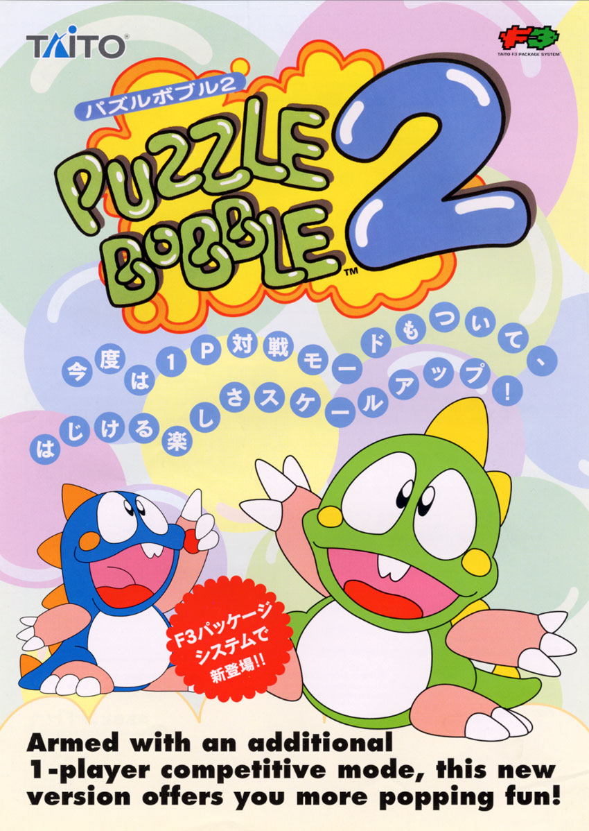 Arcade Heroes Raw Thrills Releases Bust-A-Move Frenzy ... |Skull Puzzle Bobble