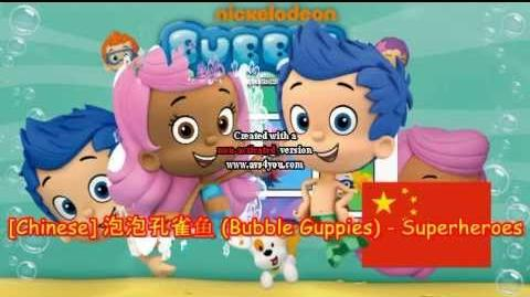 Chinese 泡泡孔雀鱼 (Bubble Guppies) - Superheroes