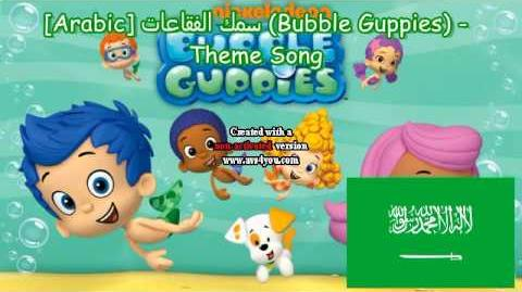 Arabic سمك الفقاعات (Bubble Guppies) - Theme Song