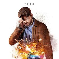 Постер Грома