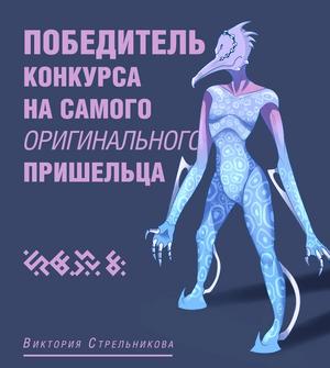 Strelnikova alien