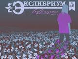 Экслибриум 45