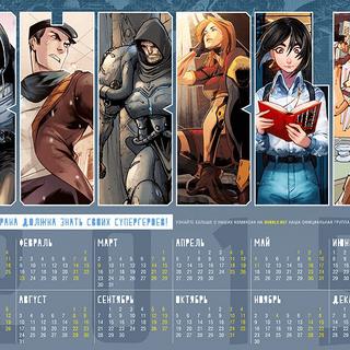 <b>Календарь на 2015 год</b>