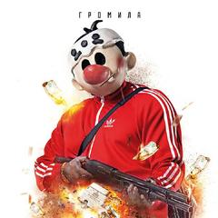 Постер Громилы