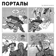 Андрей Радов, Наруто, Саске и Геральт из Ривии