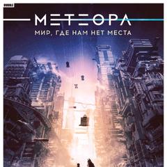 <b>Промо-плакат Метеоры</b>