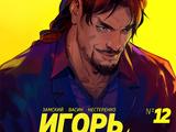 Игорь Гром 12