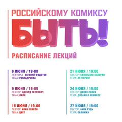 Расписание июньских лекций
