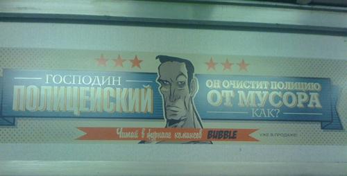 Metro policeman