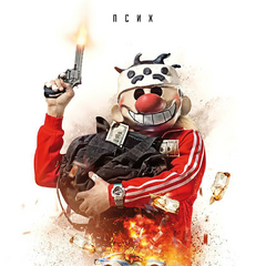 Постер Психа