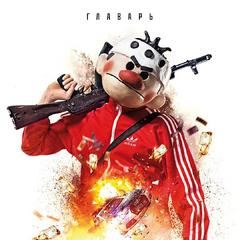 Постер Главаря