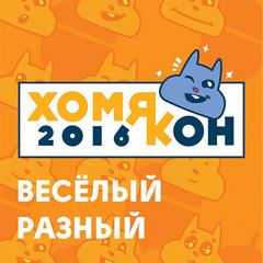 <b>Плакат Хомякона 2016</b>