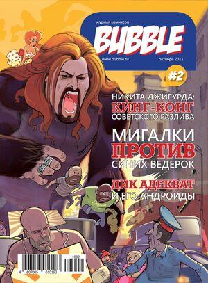 Bubble almanac 2