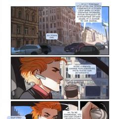 Первая часть стрипа-приквела