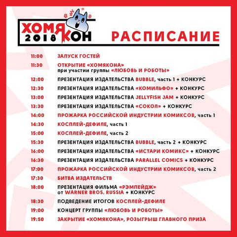 Расписание «Хомякона 2018»