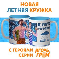 Летняя кружка с Игорем Громом и Дмитрием Дубиным