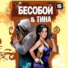 <b>Бесобой и Тина Канделаки [11.11.2012]</b>