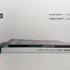 Различия в размерах книг.