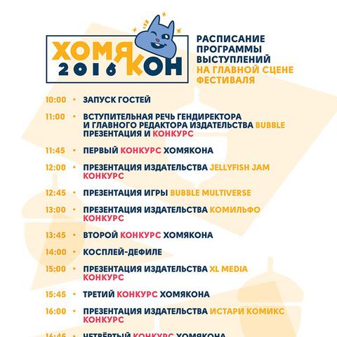 Расписание «Хомякона 2016»