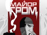 Майор Гром