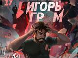 Игорь Гром 17