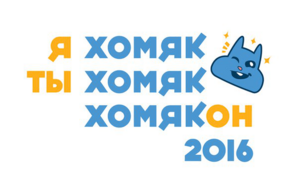Hamstercon logo