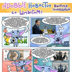<b>Выпуск 13</b>