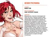Юлия Пчёлкина