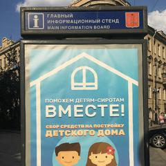 Плакат социальной сети «Вместе»