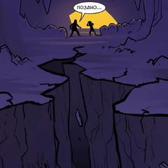 Восьмая страница