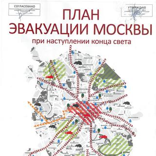 <b>План эвакуации Москвы при наступлении конца света</b>