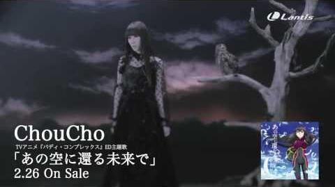 ChouCho「あの空に還る未来で」Music Clip short ver.