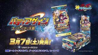 【CM】神バディファイト アルティメットブースター第5弾「バディアゲインVol.2 スーパーバディ大戦EX」3月7日(土)発売