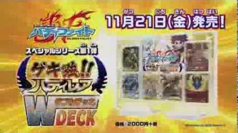 バディファイト ゲキ強バディレアWデッキ 11 21発売!