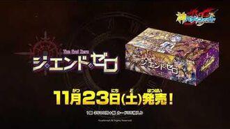 【CM】神バディファイト スペシャルシリーズ第3弾「ジ・エンド・ゼロ」11月23日(土)発売