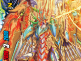 Sixth Omni Storm Lord, Variable Cord